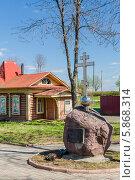 Купить «Камень в память об ополчении 1612 года. Юрьевец», эксклюзивное фото № 5868314, снято 3 мая 2014 г. (c) Михаил Широков / Фотобанк Лори