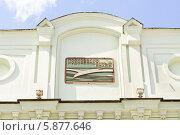 Купить «Вывеска на фасаде Московского художественного театра (МХТ)», эксклюзивное фото № 5877646, снято 9 мая 2013 г. (c) Алёшина Оксана / Фотобанк Лори