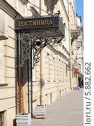 Купить «Вход в гостиницу», фото № 5882662, снято 23 апреля 2014 г. (c) Александр Филитарин / Фотобанк Лори