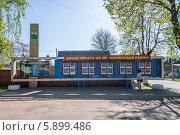Доска почета в городе Юхнов (2014 год). Редакционное фото, фотограф Екатерина Радомская / Фотобанк Лори