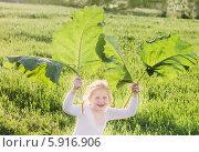 Купить «Весёлая девочка с листьями лопуха», фото № 5916906, снято 22 июля 2018 г. (c) Майя Крученкова / Фотобанк Лори