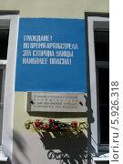 Памятная табличка на доме. Кронштадт. Стоковое фото, фотограф Юлия Подгорная / Фотобанк Лори