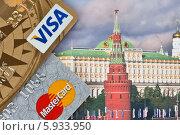 Купить «Расчетные банковские карты Visa и Mastercard на фоне Кремля», фото № 5933950, снято 24 мая 2014 г. (c) Victoria Demidova / Фотобанк Лори