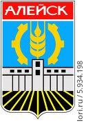 Купить «Герб города Алейска, Алтайский край», иллюстрация № 5934198 (c) Владимир Макеев / Фотобанк Лори