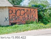 Купить «Призыв к русским против пьянства», фото № 5950422, снято 22 мая 2014 г. (c) Ирина Гришанова / Фотобанк Лори