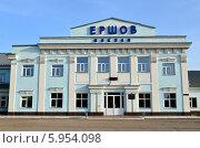 Купить «Железнодорожный вокзал Ершова (Саратовская область)», фото № 5954098, снято 13 мая 2014 г. (c) Анна Мартынова / Фотобанк Лори