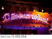 Купить «Рождественская ярмарка», фото № 5958054, снято 8 января 2012 г. (c) Ильина Анна / Фотобанк Лори
