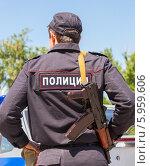 Купить «Полицейский с автоматом», фото № 5959606, снято 22 мая 2019 г. (c) FotograFF / Фотобанк Лори