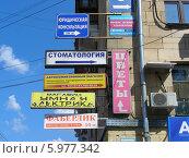 Купить «Много разных рекламных плакатов на фасаде жилого дома, 9-ая Парковая улица, Москва», эксклюзивное фото № 5977342, снято 25 мая 2014 г. (c) lana1501 / Фотобанк Лори