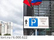 Купить «Указатель подземного паркинга торгового центра», фото № 6000622, снято 11 июня 2014 г. (c) Victoria Demidova / Фотобанк Лори