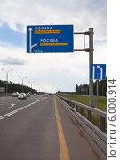 Купить «Указатель платной автодороги на Москву», фото № 6000914, снято 9 июня 2014 г. (c) Victoria Demidova / Фотобанк Лори
