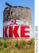 Купить «Граффити KKE (Коммунистическая Партия Греции) на Родосе», фото № 6001934, снято 31 мая 2014 г. (c) Магадеева Елена / Фотобанк Лори