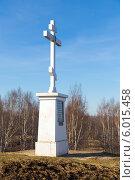 Купить «Город Галич. Памятный крест на горе Балчуг», эксклюзивное фото № 6015458, снято 18 апреля 2014 г. (c) Сергей Лаврентьев / Фотобанк Лори