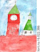 Купить «Детский рисунок. Кремль, Москва», эксклюзивная иллюстрация № 6022386 (c) Щеголева Ольга / Фотобанк Лори