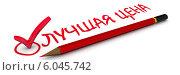 """Купить «Отметка """"лучшая цена""""», иллюстрация № 6045742 (c) WalDeMarus / Фотобанк Лори"""