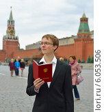 Купить «Молодой человек с красным дипломом на Красной площади, Москва, Россия», фото № 6053506, снято 27 июня 2014 г. (c) Валерия Попова / Фотобанк Лори