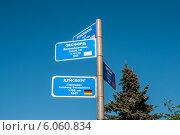 Купить «Столб с информацией по городам-побратимам Перми», фото № 6060834, снято 14 мая 2012 г. (c) Elena Monakhova / Фотобанк Лори