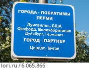 Купить «Табличка с городами-побратимами Перми», фото № 6065866, снято 14 мая 2012 г. (c) Elena Monakhova / Фотобанк Лори