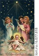 Купить «С Рождеством Христовым! Старинная открытка», иллюстрация № 6077818 (c) Денис Ларкин / Фотобанк Лори