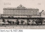 Купить «Большой Кремлевский дворец. Москва. Россия», фото № 6107366, снято 2 июня 2020 г. (c) Юрий Кобзев / Фотобанк Лори