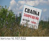 """Табличка """"Свалка запрещена"""" заросшая травой. Стоковое фото, фотограф Дмитрий / Фотобанк Лори"""