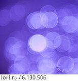 Купить «Яркий фиолетовый абстрактный фон с эффектом боке», фото № 6130506, снято 13 июля 2014 г. (c) Екатерина Овсянникова / Фотобанк Лори