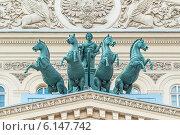 Купить «Бронзовая квадрига Аполлона на здании Большого театра в Москве», фото № 6147742, снято 1 июля 2014 г. (c) Владимир Сергеев / Фотобанк Лори