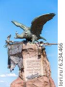 Купить «Бородино. Памятник Кавалергардам и конной гвардии», эксклюзивное фото № 6234466, снято 22 июля 2014 г. (c) Сергей Лаврентьев / Фотобанк Лори