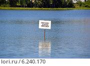 Купить «Лов рыбы запрещен», фото № 6240170, снято 22 июля 2014 г. (c) Александр Замараев / Фотобанк Лори