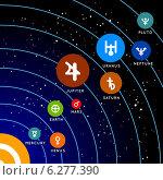 Купить «Планеты солнечной системы», иллюстрация № 6277390 (c) Павлов Максим / Фотобанк Лори
