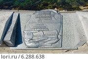 Купить «Памятник затопленным кораблям», фото № 6288638, снято 1 августа 2014 г. (c) Ирина Балина / Фотобанк Лори