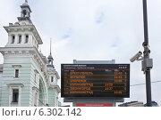 Электронное табло с расписанием поездов на Белорусском вокзале (2014 год). Стоковое фото, фотограф Victoria Demidova / Фотобанк Лори