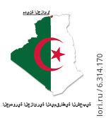 Купить «Карта Алжира в цветах национального флага на арабском языке», иллюстрация № 6314170 (c) Александр Птах / Фотобанк Лори