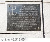 Купить «Commemorative plaque of Warsaw Uprising», фото № 6315054, снято 11 июля 2020 г. (c) BE&W Photo / Фотобанк Лори