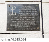 Commemorative plaque of Warsaw Uprising. Редакционное фото, агентство BE&W Photo / Фотобанк Лори