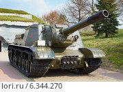 Купить «Самоходная установка ИСУ-152», фото № 6344270, снято 31 марта 2014 г. (c) Адриана Рутковская / Фотобанк Лори