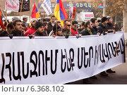 Демонстранты с плакатами и флагами на митинге в Ереване (2014 год). Редакционное фото, фотограф VahanN / Фотобанк Лори