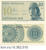 Купить «Банкноты Индонезии, вышедшие из обращения, 10 сен 1964 года», фото № 6382510, снято 17 февраля 2019 г. (c) Сергей Тихонов / Фотобанк Лори