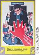 Купить «Плакат советской эпохи», иллюстрация № 6394826 (c) Sashenkov89 / Фотобанк Лори