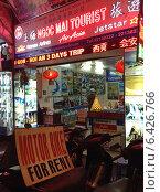Купить «Туристическая компания. Вьетнам», фото № 6426766, снято 1 июня 2014 г. (c) Александр Подшивалов / Фотобанк Лори