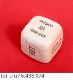 Кубик принятия решения. Стоковое фото, фотограф Александр Щепин / Фотобанк Лори