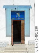 Севастопольский городской дом ветеранов (2014 год). Стоковое фото, фотограф Ирина Балина / Фотобанк Лори