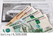 Купить «Квитанция для оплаты штрафа за нарушение правил дорожного движения и деньги», фото № 6509698, снято 23 апреля 2018 г. (c) FotograFF / Фотобанк Лори