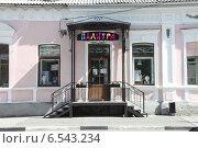 Купить «Магазин для художников. Рязань», фото № 6543234, снято 29 июня 2014 г. (c) УНА / Фотобанк Лори