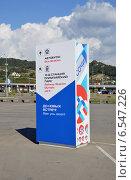 Купить «Олимпийский парк. Сочи. Стенд с указанием олимпийских объектов», эксклюзивное фото № 6547226, снято 13 сентября 2014 г. (c) Александр Замараев / Фотобанк Лори