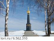 Часовня-монумент на Бородинском поле, фото № 6562310, снято 26 февраля 2014 г. (c) Борис Заманский / Фотобанк Лори