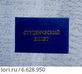 Студенческий билет. Стоковое фото, фотограф Надежда Хуртова / Фотобанк Лори