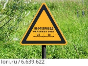 """Купить «Знак """"Нефтепровод. Охранная зона""""», эксклюзивное фото № 6639622, снято 18 июня 2014 г. (c) Михаил Рудницкий / Фотобанк Лори"""
