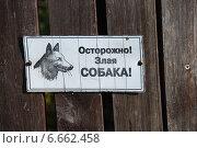 """Купить «Табличка на заборе """"Осторожно! Злая собака!""""», эксклюзивное фото № 6662458, снято 22 октября 2011 г. (c) lana1501 / Фотобанк Лори"""