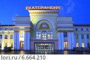 Купить «Вход с платформы в здание железнодорожного вокзала города Екатеринбурга», эксклюзивное фото № 6664210, снято 30 июля 2014 г. (c) Анатолий Матвейчук / Фотобанк Лори